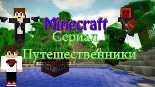 Майнкрафт сериал Путешественники(1 серия)