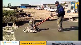 Затирочная машина по бетону (вертолет) Chicago Pneumatic STG 36(, 2015-08-01T09:33:01.000Z)