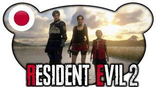Lass abhauen!   Finale - Resident Evil 2 Remake Leon 🇯🇵 #12 (Horror Gameplay Deutsch)