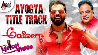 Ayogya Title Track | Kannada HD Lyrical 2018 | Sathish Ninasam | Rachitha Ram | Arjun Janya