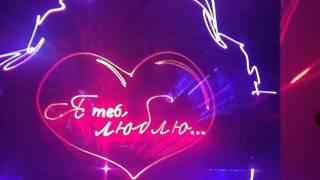 Лазерное шоу на свадьбу в Павлодаре