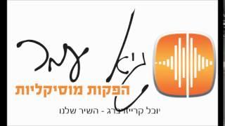 שיר בת מצווה - יובל קרייזרברג - השיר שלנו