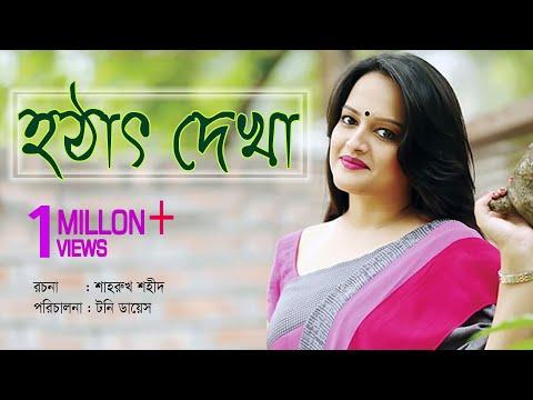 Hotath Dekha (হঠাৎ দেখা) - Bangla Natok বাংলা নাটক | টনি ডায়েস | ঈশীতা
