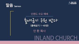 2021 01 13 수요예배: 출애굽기 구원 받다 [안 환 목사]