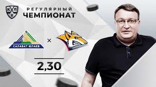 салават Юлаев - Металлург прогноз и обзор / ставки на спорт
