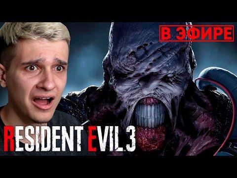 ПОЛНОЕ ПРОХОЖДЕНИЕ RESIDENT EVIL 3 Remake #1
