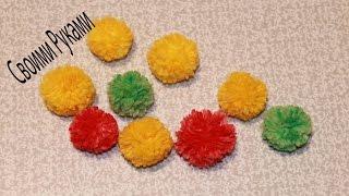 Маленький  ПОМПОН  из Ниток Своими Руками/ How to Make a Pom Pom