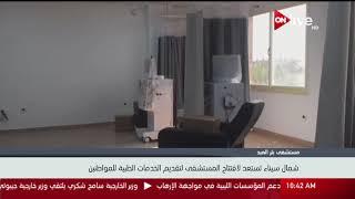 شمال سيناء تستعد لافتتاح مستشفى بئر العبد لتقديم الخدمات الطبية للمواطنين