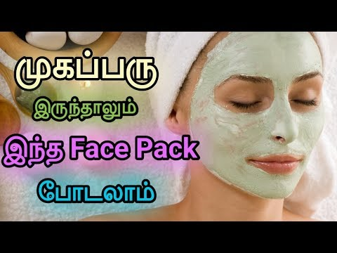 Face pack to get fair skin and reduce pimple in Tamil | Skin Whitening Facial