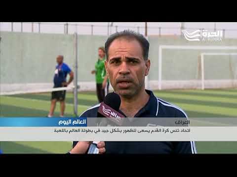 منتخب العراق في تنس كرة القدم يستعد للمشاركة في بطولة العالم  - 19:21-2017 / 11 / 12