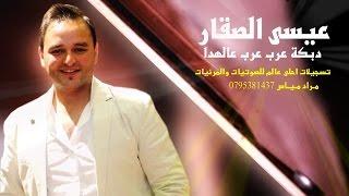 دبكة عرب عرب عالهدا ( عيسى الصقار ) Dabke Arab Arab