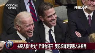 [今日关注]20191107预告片| CCTV中文国际