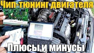 видео ТЮНИНГ ДВИГАТЕЛЯ