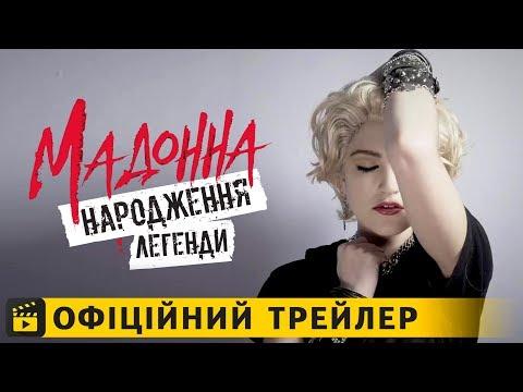 трейлер Мадонна: народження легенди (2019) українською