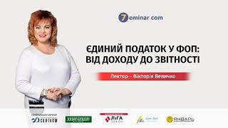 Єдиний податок у ФОП: від доходу до звітності | Вікторія Величко
