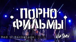 Порнофильмы. Backstage концерта в клубе Red. 16.10.16