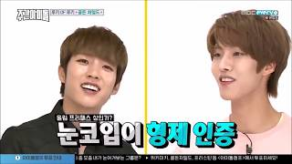 Lee Brother Infinite Golden Child Real Sibling MP3