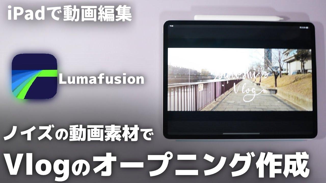 【素材配布】LumafusionでVlogのオープニング映像を作成する!:iPadで動画編集