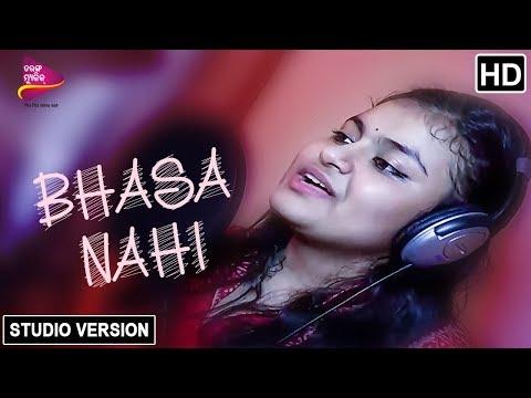 Bhasa Nahi Kahibaku   Ananya Nanda   Studio Version - New Odia Song   Album - Kuha Nahi Kichi