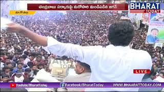 YS Jagan Fires On TDP Govt At Amalapuram Roadshow | 199th Day Of Praja Sankalpa Yatra |East Godavari