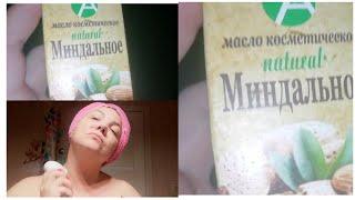 Миндальное масло для волос уход за волосами и лицом