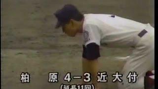 センバツ優勝校の近大付属がまさかの4回戦敗退 PLも入来 祐作で市岡に敗れる 1990年高校野球 福岡真一郎 検索動画 11