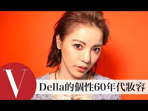 丁噹(Della)兩款個性六零年代妝容重點