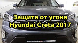 Защита от угона Hyundai Creta
