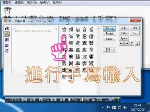 教您啟用64 bit Windows7手寫板 (How to enable Windows 7 x64 IME... | Doovi