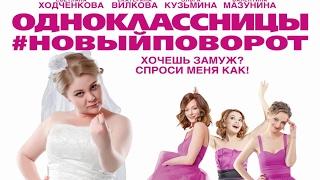 «Одноклассницы #Новыйповорот» — фильм в СИНЕМА ПАРК