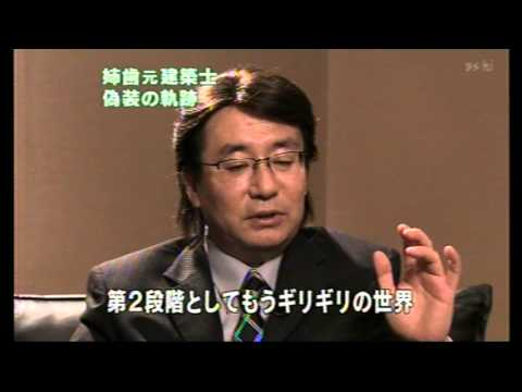 姉歯秀次元建築士へ単独インタビュー (2005年) - YouTube