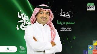 Rashed Al Majed ... Sauditna | راشد الماجد ... سعوديتنا