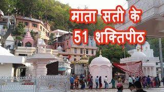 माता सती के 51 शक्तिपीठ / 51 Shakti Peeth History & Story / Top temples