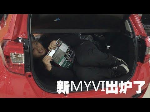 《新的MYVI出炉了!》最好的电影  第五集