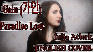 Gain (가인) - Paradise Lost | Julia Atlerk ENGLISH COVER