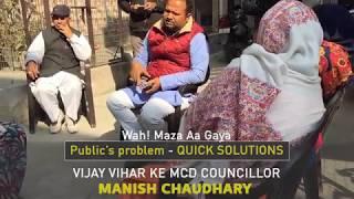 Manish Chaudhary Vijay Vihar MDC Councillor, UNGALBAAZ Video