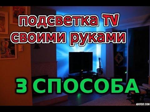 Фоновая подсветка телевизора своими руками фото 861
