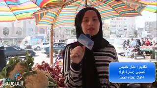 تضارب اسعار الخضروات والفاكهة في سوق الانصاري بالسويس دون رقابة