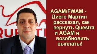 AGAM/FWAM - Диего Мартин рассказал, как вернуть Questra/AGAM и возобновить выплаты!