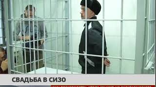 Свадьба в СИЗО. Новости. 16/03/2018. GuberniaTV