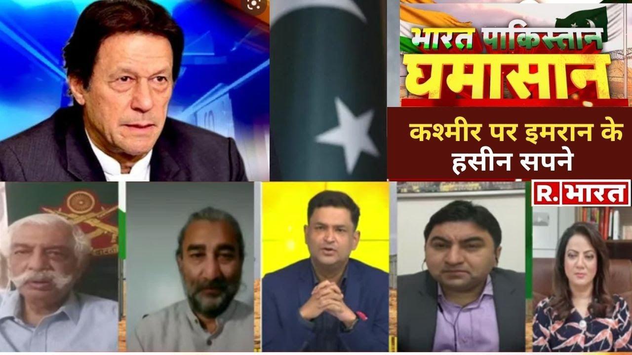 Download चुनाव जीतने के लिए कितना गिरोगे Imran ? देखिए Bharat Pakistan Ghamasan With Major Gaurav Arya