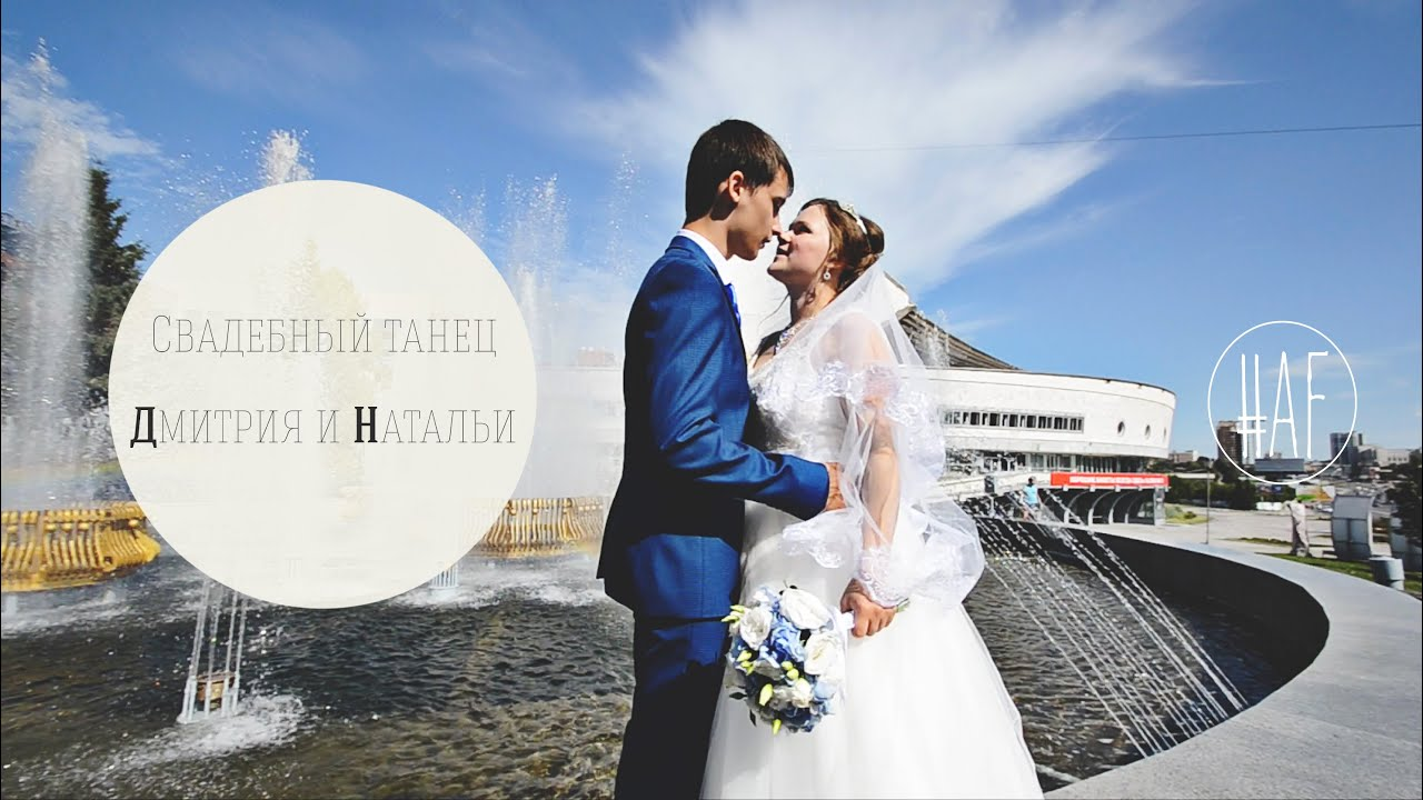 Вальс свадебный анастасия