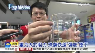 科學補給站~ 珠鍊落下似噴泉! 跟反作用力有關│中視新聞20151113
