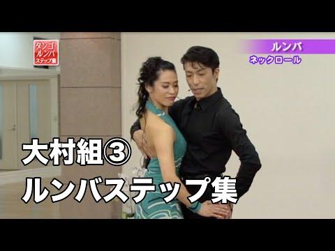 大村淳毅・和田恵組「タンゴ・ルンバステップ集〜10ダンスのすすめ〜」③ルンバステップ集