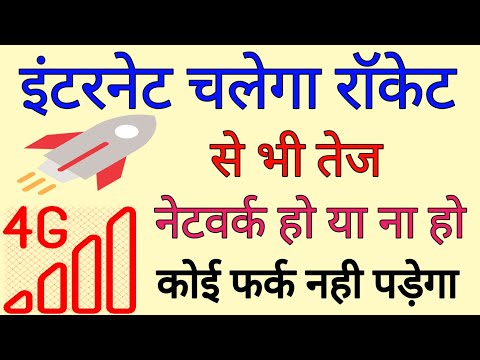 Internet Ki speed Kaise Badhaye 100% Working Method || by