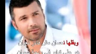 Arabic Karaoke: Fares Karam elli byekzob 3ala marto