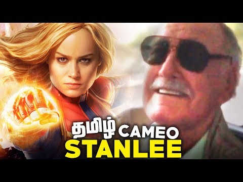 Stan Lee CAMEO in Captain Marvel Explained (தமிழ்)