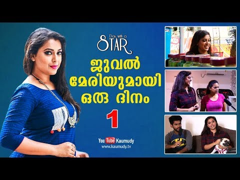 A Day with actress Jewel Mary | Day with a Star | Part 01 | Kaumudy TV