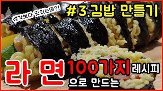 라면으로 김밥 만들기