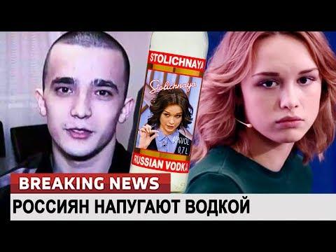 Россиян напугают водкой. Ломаные новости от 12.01.18